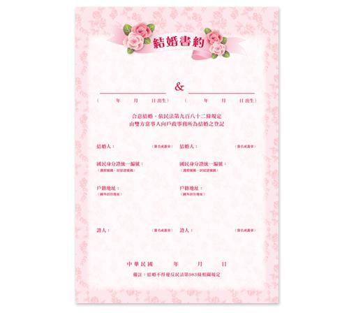 婚禮用品 結婚書約