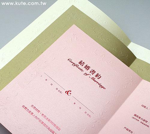結婚登記 登記結婚 結婚書約設計
