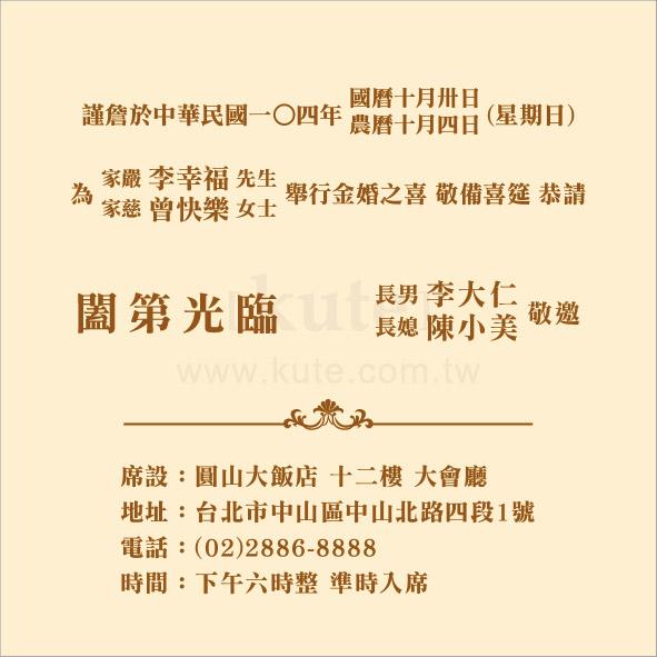 金婚 銀婚 喜帖寫法 喜帖内文 請柬内容 中式