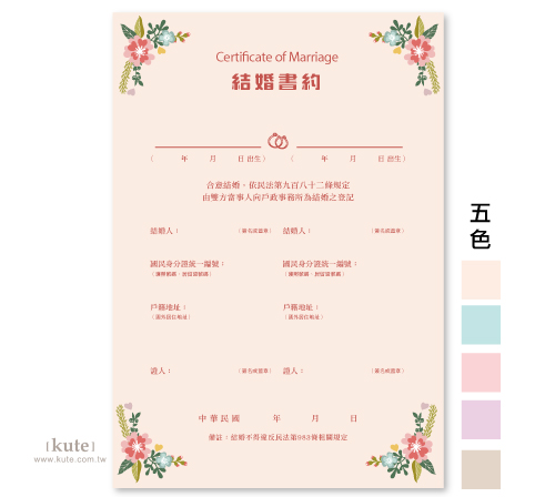 婚禮禮物 結婚登記 結婚書約 結婚證書