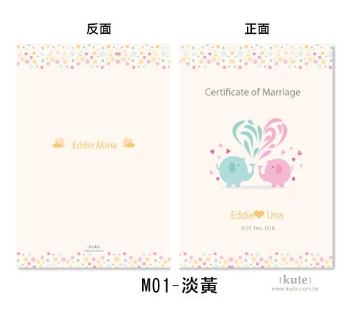 結婚登記 登記結婚 結婚證書夾 結婚禮物