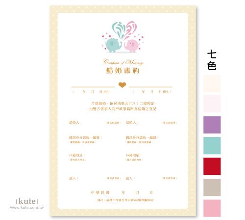 結婚禮物推薦 結婚送禮 登記結婚 結婚書約