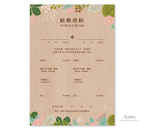 婚禮禮物 結婚送禮 登記結婚 結婚書約 結婚證書
