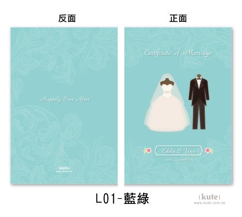 結婚送禮 婚禮禮物 結婚登記 結婚書約夾 結婚證書套