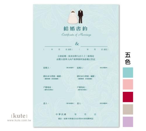 登記結婚 結婚書約 結婚登記流程 婚禮禮物
